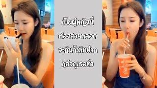 กินยังไงไม่ให้โดนปาก แหมทำไปได้... #รวมคลิปฮาพากย์ไทย