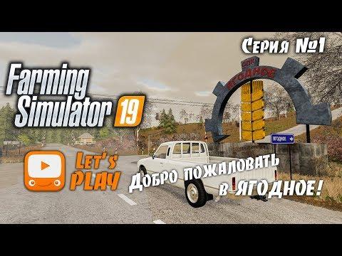 Farming Simulator 19 | FS 19 - Приехал в Село Ягодное ! |  Прохождение ФС 19 #1