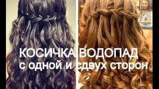 Плетение косички Водопад с одной и с двух сторон.Weave braids Falls with one or two sides .