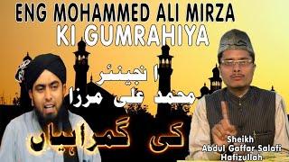 Engr.mohammad ali mirza ki gumrahiyan ¦ shaykh abdul ghaffar salafi