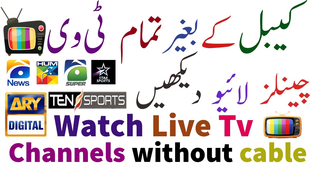 How To Watch Live Tv On Pc In Pakistan For Free  Online-1937