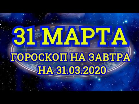 Гороскоп на завтра на 31.03.2020   31 Марта   Астрологический прогноз