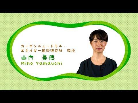 山内美穂 先生(九州大学 カーボンニュートラル・エネルギー国際研究所 ...