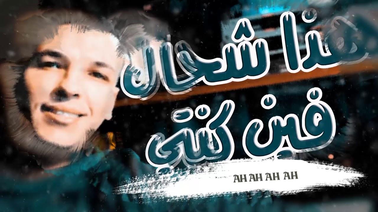 bghit ntoub cheb naoufel