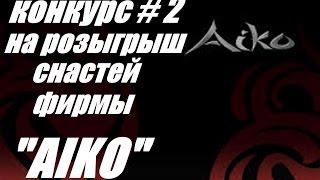 "Конкурс № 2 от ""Рыбака Башкирии""."