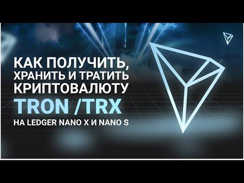 Как получить, хранить и тратить криптовалюту TRON (TRX) на Ledger Nano X и Nano S