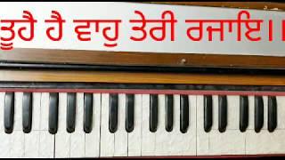 G-542/ Tuhai hai waho teri razai /Bhai harjindar singh ji Srinagar /Learn Shabad kirtan
