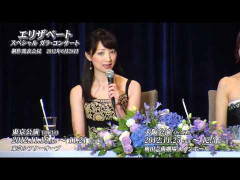 1992年のウィーン初演より2012年で20周年を迎えるミュージカル「エリザベート」。 宝塚での初演より10周年を記念し、 2006年に上演された「エリザ...