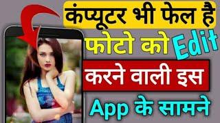 कंप्यूटर भी फेल है इस Photo Edit करने वाली App के सामने Best Android Mobile Photo Editing App  