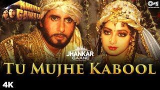 Tu Mujhe Kabool (Jhankar) - Khuda Gawah | Amitabh, Sridevi | Kavita Krishnamurthy, Mohammad Aziz
