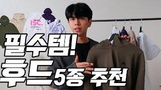 남자 후드티 추천! 가을 필수템! (feat .후드티 …