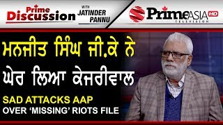 Prime Discussion With Jatinder Pannu741 Sad Attacks AAP Over 'Missing' Riots File