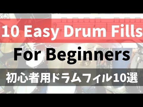 ドラム フィルイン集 超初心者用 10選 【簡単・実用・頻出・基礎・楽譜付】