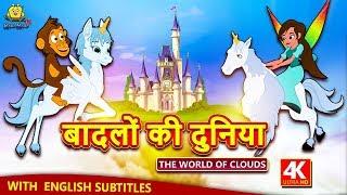बादलों की दुनिया - Hindi Kahaniya | Hindi Moral Stories | Bedtime Moral Stories | Hindi Fairy Tales