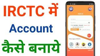 irctc account kaise banaye !! how to create irctc account