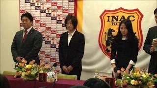 2018シーズンINAC神戸新加入選手および新体制発表会見 イミナ 検索動画 18