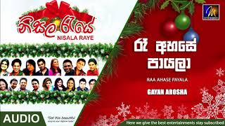 Raa Ahase Payala - Gayan Arosha| Official Audio | MEntertainments Thumbnail