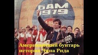 """Фильм """"Американский бунтарь"""", история Дина Рида, 1985 г."""