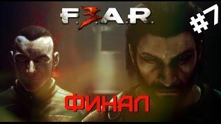 F.E.A.R 3 coop - Пропавшее + Финал #7