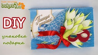 Мастер-класс на 8 марта Упаковка подарков своими руками ☆ Packing gifts do it yourself