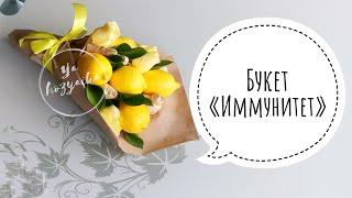 Фото Букет из лимонов и имбиря