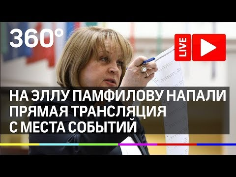 Разбойное нападение на председателя ЦИК Эллу Памфилову. Прямая трансляция с места событий