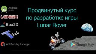 Новый продвинутый курс по разработке игры Lunar Rover для андроид