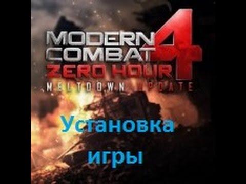 Установка игры Modern Combat 4: Zero Hour [Android]