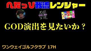 ゴルフ #ラウンド #へたっぴゴルフ研究所 #我流道 #恵比寿ゴルフレンジ...