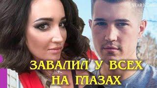 Роман Гриценко завалил Ольгу Бузову на доме 2. Последние новости дом 2