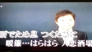 三山ひろし 人恋酒場 作詞:仁井谷俊也 作曲:中村典正 逢いたいあなた...