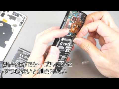 NEXUS5バッテリ交換とアマゾン開封