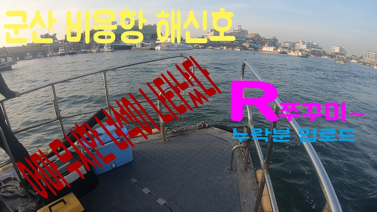 군산 비응항 해신호 # 알쭈구미 누락분!