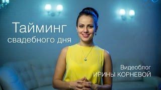 Тайминг свадебного дня или план свадебного дня Wedding blog Ирины Корневой Подготовка к свадьбе