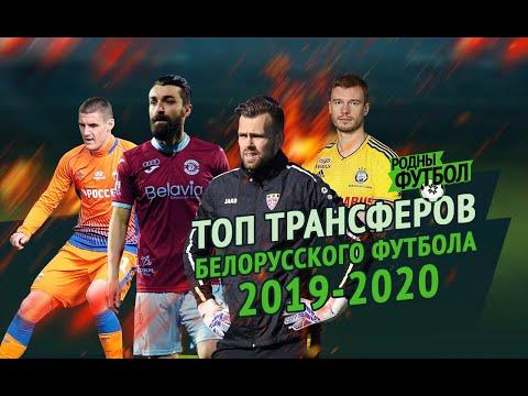 ТОП трансферов белорусского футбола 2019-2020