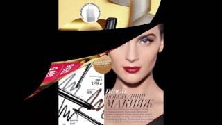 Каталог Avon Россия 17 2015 смотреть онлайн бесплатно