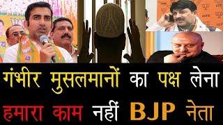 गंभीर मुसलमानों का पक्ष लेना हमारा काम नहीं BJP नेता||Guatam Gambhir On Gurugram Reaction||