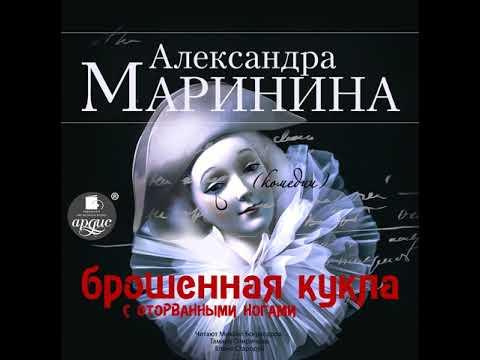 Александра Маринина – Брошенная кукла с оторванными ногами. [Аудиокнига]