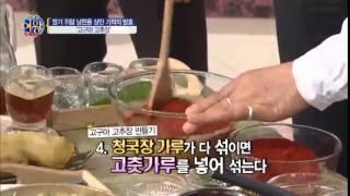 손쉽게 만드는 '고구마 고추장' 만들기 비법 대공개!_채널A_내조의 여왕 9회