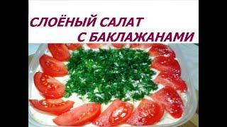 Слоёный салат с баклажанами - готовлю часто и никогда не надоедает