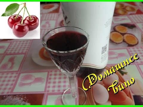 видео рецепт приготовления вина из вишни