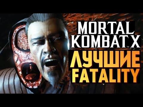 Mortal Kombat X -  САМЫЕ ЖЕСТКИЕ FATALITY