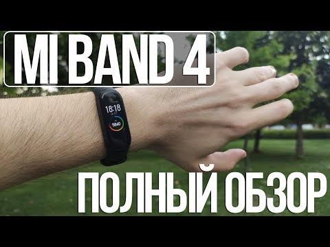 ✅ MI BAND 4 - ЛУЧШИЙ ФИТНЕС-БРАСЛЕТ! | ПОЛНЫЙ ОБЗОР 🔥