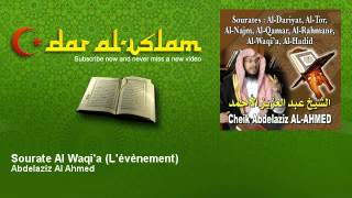 Abdelaziz Al Ahmed - Sourate Al Waqi