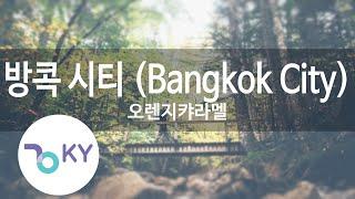 방콕 시티 (Bangkok City) - 오렌지캬라멜 (KY.76857) [KY 금영노래방] / KY Kar…