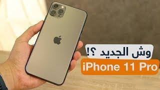 فتح صندوق واستعراض مميزات iPhone 11 Pro Max : هل يستاهل ؟