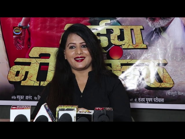 Sangeeta Tiwari Bhojpuri Actress First Look out press meet Bhojpuri