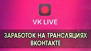 АЛЕКСАНДР ЖУК О Флешка Ябогад Live или как заработать на прямых эфирах от 7000 рублей отзывы