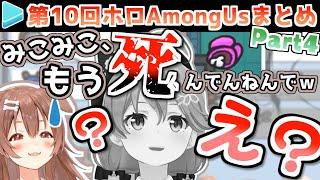 第10回ホロAmongUs 各視点まとめ Part4/4(第8~10試合)【2021.03.14/ホロライブ切り抜き】
