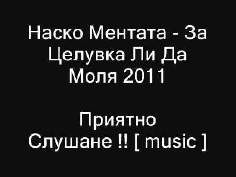 Наско Ментата - За Целувка Ли Да Моля 2011